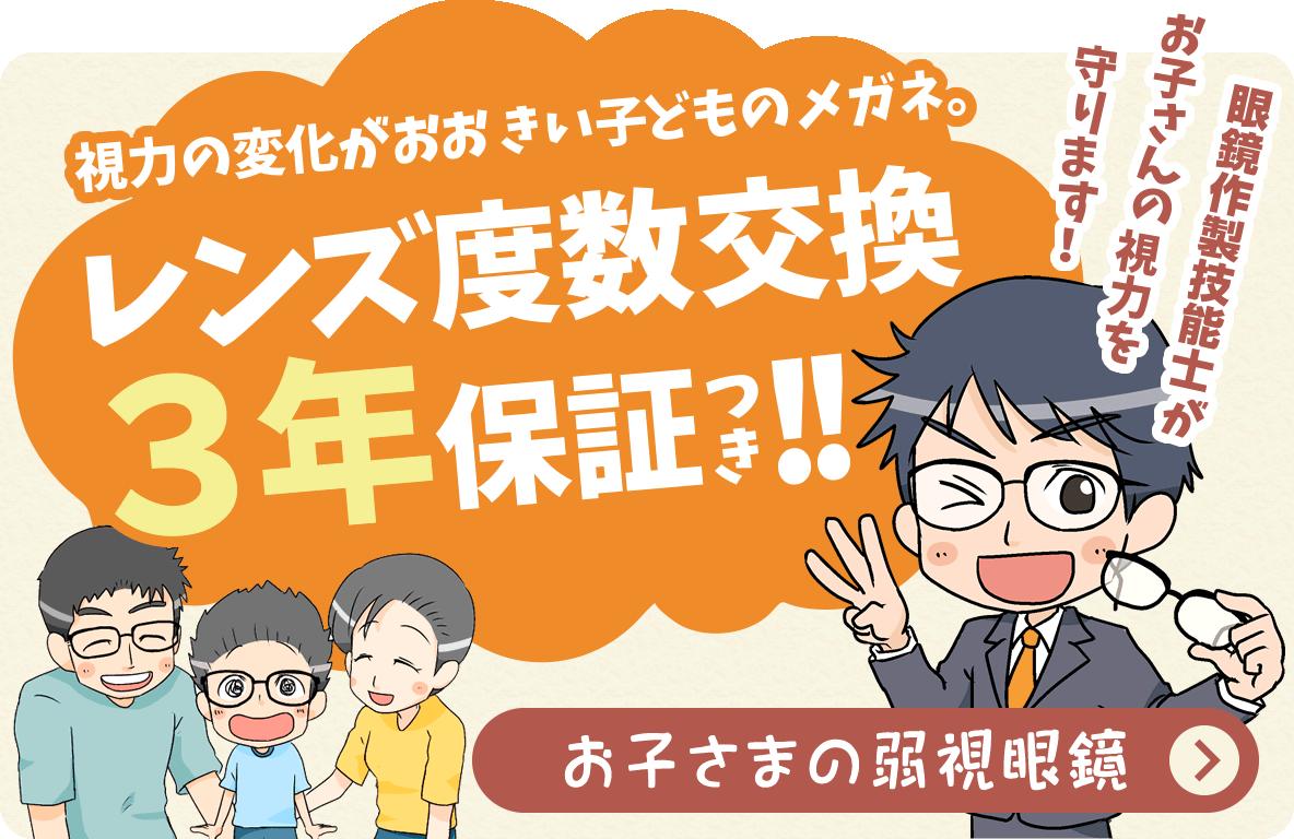 視力の変化がおおきい子どものメガネ。レンズ度数交換3年保証つき!認定眼鏡士がお子さんの視力を守ります!お子様の弱視眼鏡
