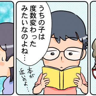 子どものメガネあるある