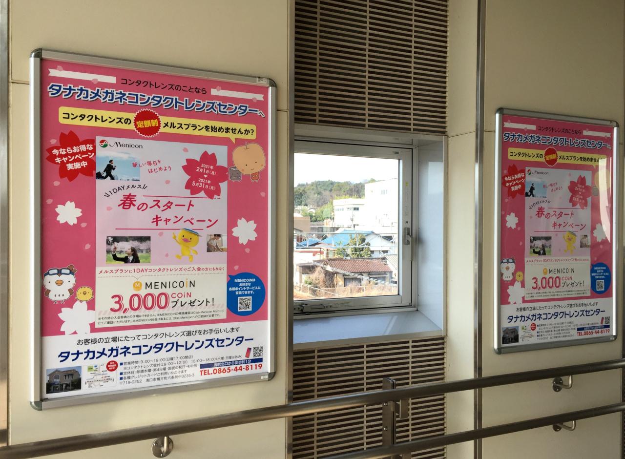 JR鴨方駅通路の広告